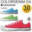 レディース スニーカー  コンバース converse オールスター/ALL STAR COLORDENIM OX/ローカット シューズ 靴/ColorDenim
