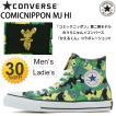 メンズ レディース ハイカットスニーカー コンバース converse オールスター 靴 シューズ/オールスター コミックニッポン MJ HI/ComicNippon-MJHI