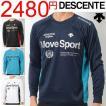 デサント 長袖 Tシャツ スエット プラクティスシャツ/movesports DESCENT ウェア バレーボールメンズ  /DAT5455L