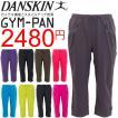 GYM-PAN クロップ ジムパン/ ダンスキン  DANSKIN/カプリ ウーブン ウインドパンツ/ランニング  ヨガ フィットネス /DB44130X