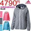 adidas アディダス レディース ウインドジャケット ウインドブレーカー 花柄 [adidasbloom]/DDY60