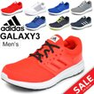 ランニングシューズ アディダス メンズ adidas GALAXY3 男性用 スニーカー 靴 ギャラクシー 3E(EEE) /BA8196/BA8197/BA8198/BB6389/BB6388/BB4359/BB4361/BB4363