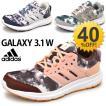 アディダス レディース ランニングシューズ adidas GALAXY 3.1 W トレーニング ジョギング ウォーキング 女性 靴 ギャラクシー/BA8702/BA8703/BB4930