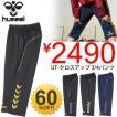 クロス3/4パンツ/メンズ/ヒュンメル/Hummel  トレーニングパンツ カプリ 七分丈 フットサル サッカー /HAW6024CP