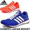 ランニングシューズ  メンズ /アディダス adidas/ adidas adizero Japan boost アディゼロ ブースト 男性用 E幅 陸上 マラソン /AQ2429/AQ2430/