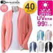 レディース  UVロングボレロ ジェーンスタイル 長袖 紫外線 UPF50+ UVカット 吸汗速乾 日焼け対策 JS316