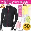 レディース  UVジャケット ジェーンスタイル 長袖 紫外線 UPF50+ UVカット 吸汗速乾 日焼け対策 JS412