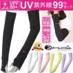 レディース  UVアームカバー ジェーンスタイル 腕カバー 紫外線 UPF50+ UVカット 吸汗速乾 日焼け対策 JS417