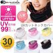 レディース  UVネックカバー/ジェーンスタイル/UVカット ネックカバー/UPF50+ UVカット 吸汗速乾 日焼け対策 /JS516
