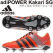 メンズ シューズ adidas/アディダス/ラグビーシューズ スパイク [アディゼロ RS7 SG] B35842
