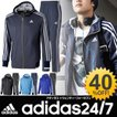 アディダス adidas デニム風 ジャージ上下セット メンズ トレーニング ウェア パンツ フード付き フーディ/adidas24/7 スポーツウェア/ KBY18-KBY19