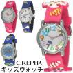 キッズウオッチ 子供用 腕時計 クレファー/3Dバンド 男の子 女の子 アナログ/BAK-4062/4063/4064/4065