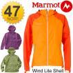 マーモット Marmot シェルジャケット レディース ウインドブレーカー アウター アウトドア 登山 トレッキング RKap MJJ-S4504W