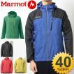 マーモット Marmot ウインドジャケット ウインドブレーカー メンズジャケット アウトドア 登山 トレッキング/MJJ-S5005