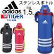 タイガー TIGER/アディダス adidas ステンレスボトル 1.5L MMNH15X /保冷専用/軽量 男の子 女の子/水筒 黒 ブルー ピンク