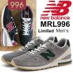 ニューバランス  メンズ スニーカー シューズ 靴 限定モデル neubalance MRL996 Limited スエード レザースニーカー 男性 ローカット NB 正規品