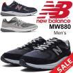 ウォーキングシューズ メンズ newbalance ニューバランス ローカット スニーカー 男性用 2E(EE)フィットネス スポーツ カジュアル 運動靴/MW880