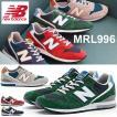 ニューバランス メンズ スニーカー newbalance MRL996 リミテッドモデル ローカット 男性用 ワイズ D幅 靴 カジュアルシューズ 正規品/NB-MRL996-/