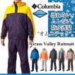コロンビア/Columbia/グラスバレー レインスーツ メンズ ジャケット /アウトドア/PM0003