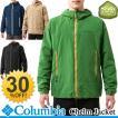 コロンビア Columbia メンズ  ウインドジャケット マウンテンパーカー /ヘルムジャケット/PM3333/アウトドア 登山