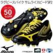 Mizuno ミズノ メンズ ラグビーシューズ ラグビースパイク サムライスピードSP2/R1GA1410
