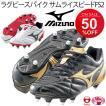 Mizuno ミズノ メンズ ラグビーシューズ ラグビースパイク サムライスピードFS2/R1GA1412