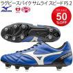 Mizuno ミズノ メンズ ラグビーシューズ ラグビースパイク サムライスピードFS 2/R1GA1512