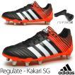 メンズ シューズ adidas/アディダス/ラグビーシューズ スパイク  レギュレイト カカリ SG  Regulate-Kakari/M29653