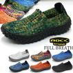 送料無料 メンズ シューズ ロック スプリング[ROCK SPRING FULLBREATH ]靴 サンダル メッシュ RS101
