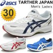 asics アシックス ターサージャパン ランニングシューズ/TARTHER JAPAN/ジョギング マラソン レース/TJR070