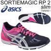 ソーティマジック RP2 スリム アシックス asics /SORTIEMAGIC RP2/陸上 マラソン 軽量 ランニングシューズ/ 2015年夏新/ メンズ レディース 競技/TMM461