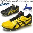アシックス ラグビー シューズ asics タイガーラグ ラグビースパイク メンズ 男性 TIGERRUG EX-JP2 RKap 試合 靴 くつ/TRW763