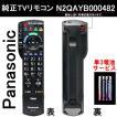 パナソニック テレビ リモコン 純正 ビエラ  N2QAYB000482 電池付サービス