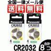 .CR2032 メール便送料無料 ボタン電池  合計8個 パナソニックCR2032/4H