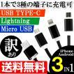 スマホ 充電ケーブル TYPE-C ライトニング micro usb 3種対応 アンドロイド iPhone 1.2m