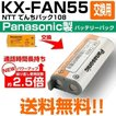 KX-FAN55 コードレス電話 充電池 バッテリー 子機 パ...