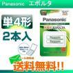 パナソニック 充電式エボルタ 単4形 2本パック スタンダードモデル  充電池 BK-4MLE/2BC