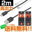 .スマホ  充電器 USBケーブル 2m ロングコード スマートフォン アンドロイド おすすめマイクロUSB