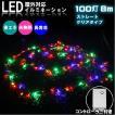クリスマス イルミネーション  LED 屋外対応 ストレート ミックス色 防水 100灯 8m