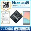 ネクサス5用 交換 バッテリー  安心のPSE 認証 Nexus5 メール便送料無料