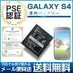 .GALAXY S4用 交換 本体バッテリー  安心のPSE 認証バッテリー メール便送料無料 ギャラクシー