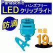 クリップライト LED ミニ パナソニック  ターコイズブルー BF-AF20P-G ジョギング ウォーキングに