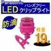 クリップライト LED ミニ パナソニック パナソニック  ビビットピンク BF-AF20P-R ジョギング ウォーキングに