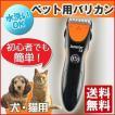 バリカン 犬 ネコ 用 防水 充電式 コードレス ペットバリカン 水洗い可能 有線使用可能 全身用