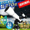 天体望遠鏡 初心者 子供  扱いやすい 倍率18倍〜270倍