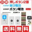 玄関チャイム コードレス ワイヤレス セット 送信機2台 電池セット X810D 介護