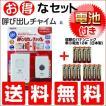 ワイヤレスチャイム コードレス 玄関チャイム パナソニック電池セット 810