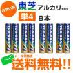 .アルカリ 単四電池 東芝 乾電池 8本 同梱にオススメ