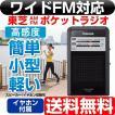 ラジオ 小型 高感度 ポータブル 簡単操作 ポケットサ...