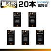充電池 単4  20本 エネループ プロ ニッケル水素充電池 パナソニック ハイエンドモデル